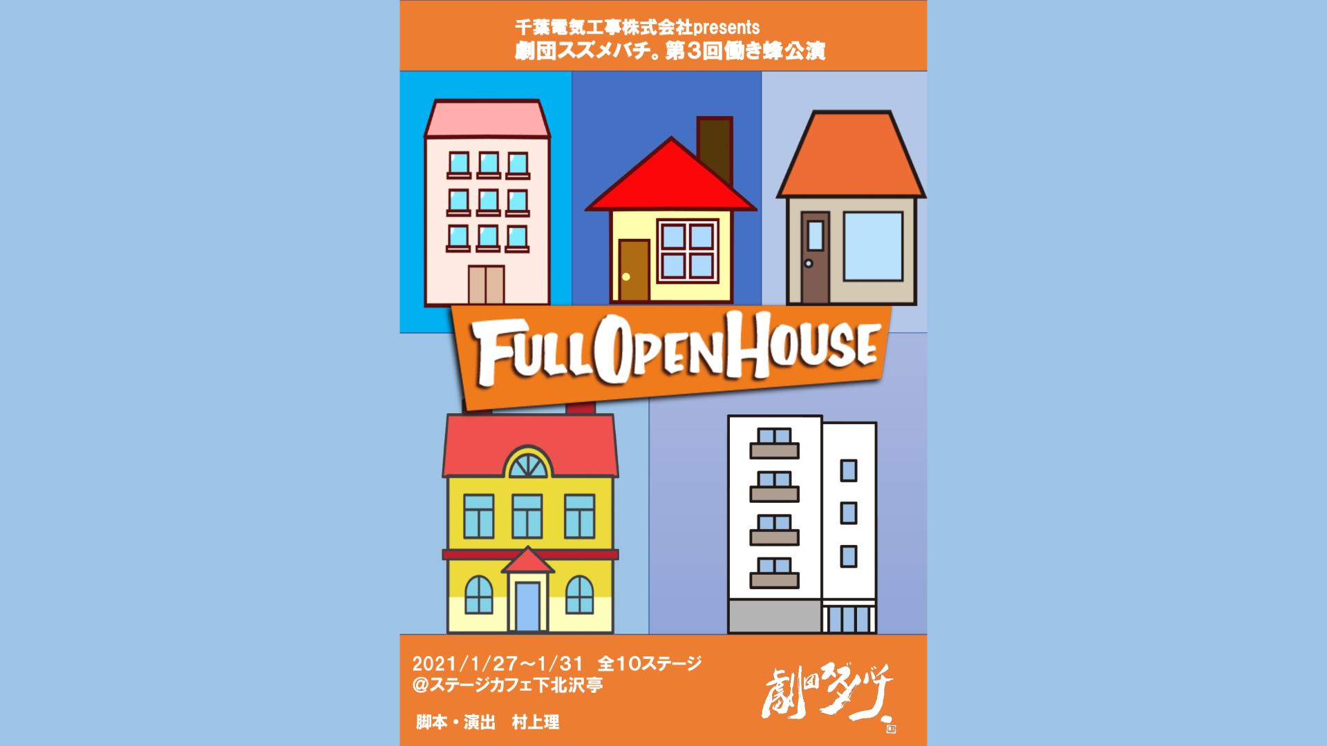 フルオープンハウス