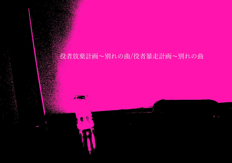 役者放棄計画~別れの曲/役者暴走計画~別れの曲 バージョン602