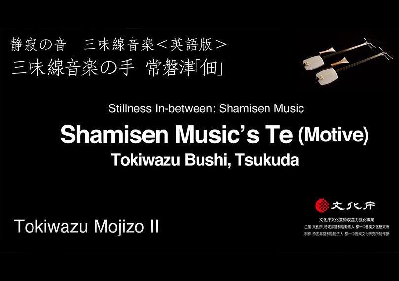 静寂の音 三味線音楽<英語版> Stillness In-between: Shamisen Music  Shamisen Music's Te (Motive) Tokiwazu Bushi, Tsukuda