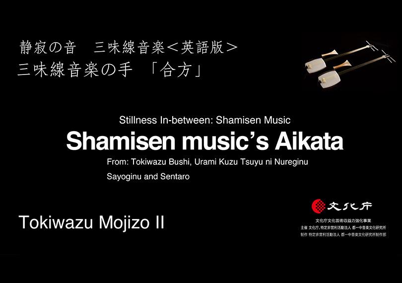 静寂の音 三味線音楽<英語版> Stillness In-between: Shamisen Music Shamisen music's Aikata Tokiwazu Bushi  From: Sanzeso Nishiki Bunsho Osono and Rokusaburo
