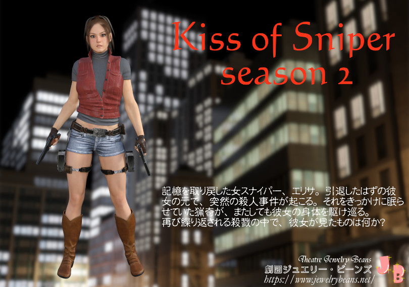Kiss of Sniper season 2