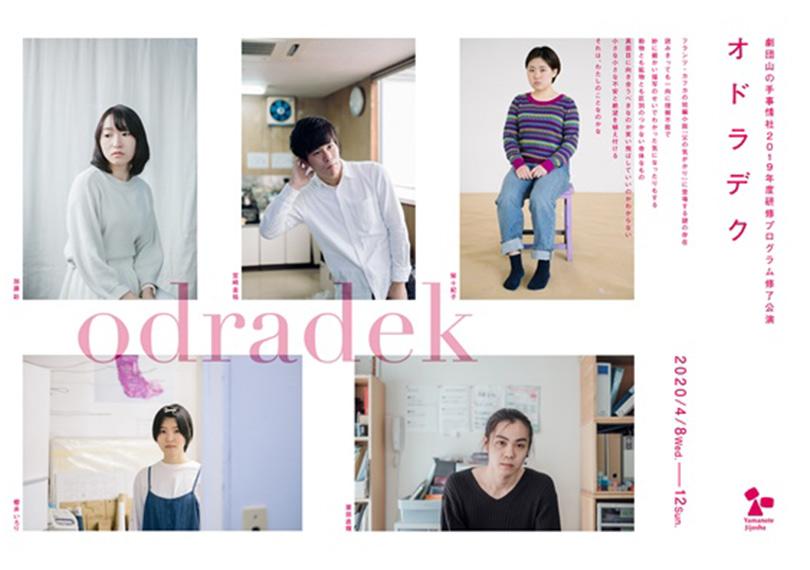 2019年度研修プログラム修了公演『オドラデク』