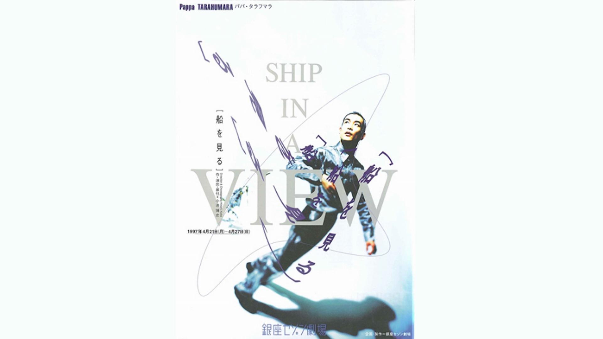 船を見る~SHIP IN A VIEW