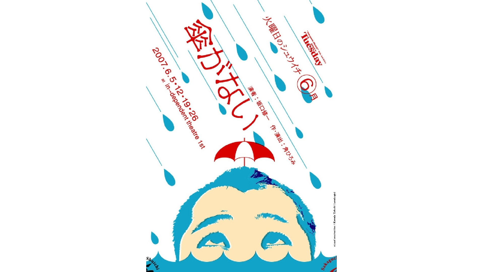 火曜日のシュウイチ「傘がない」