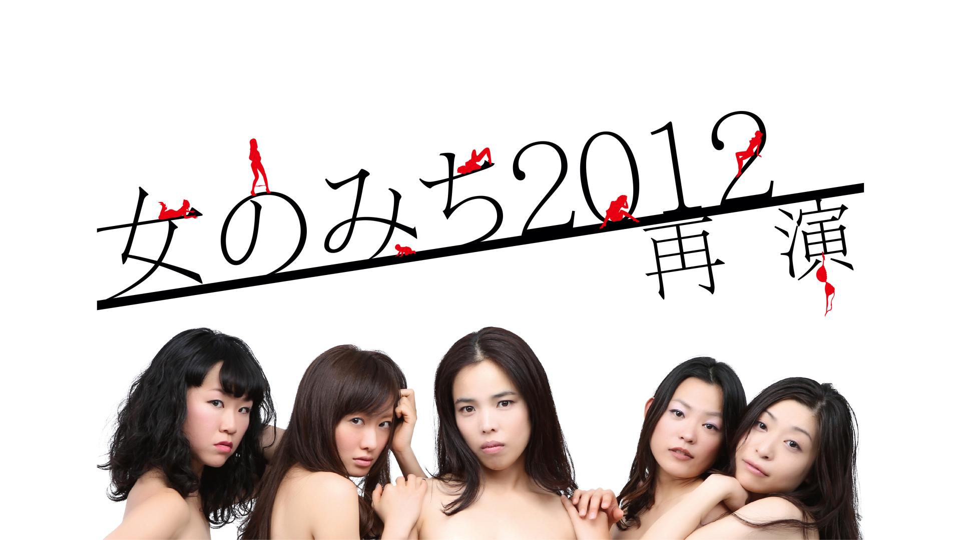 女のみち2012再演