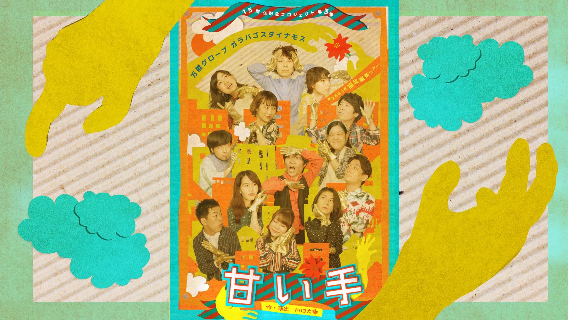 第26回公演『甘い手』