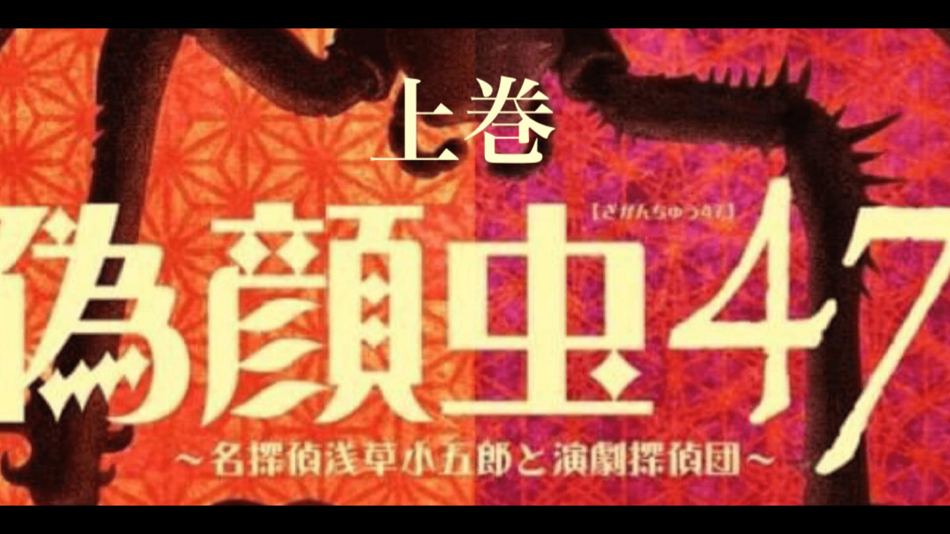 偽顔虫47 上巻「闘魂炎上の段〜吉良上野介vs 47人の少女過激団〜」