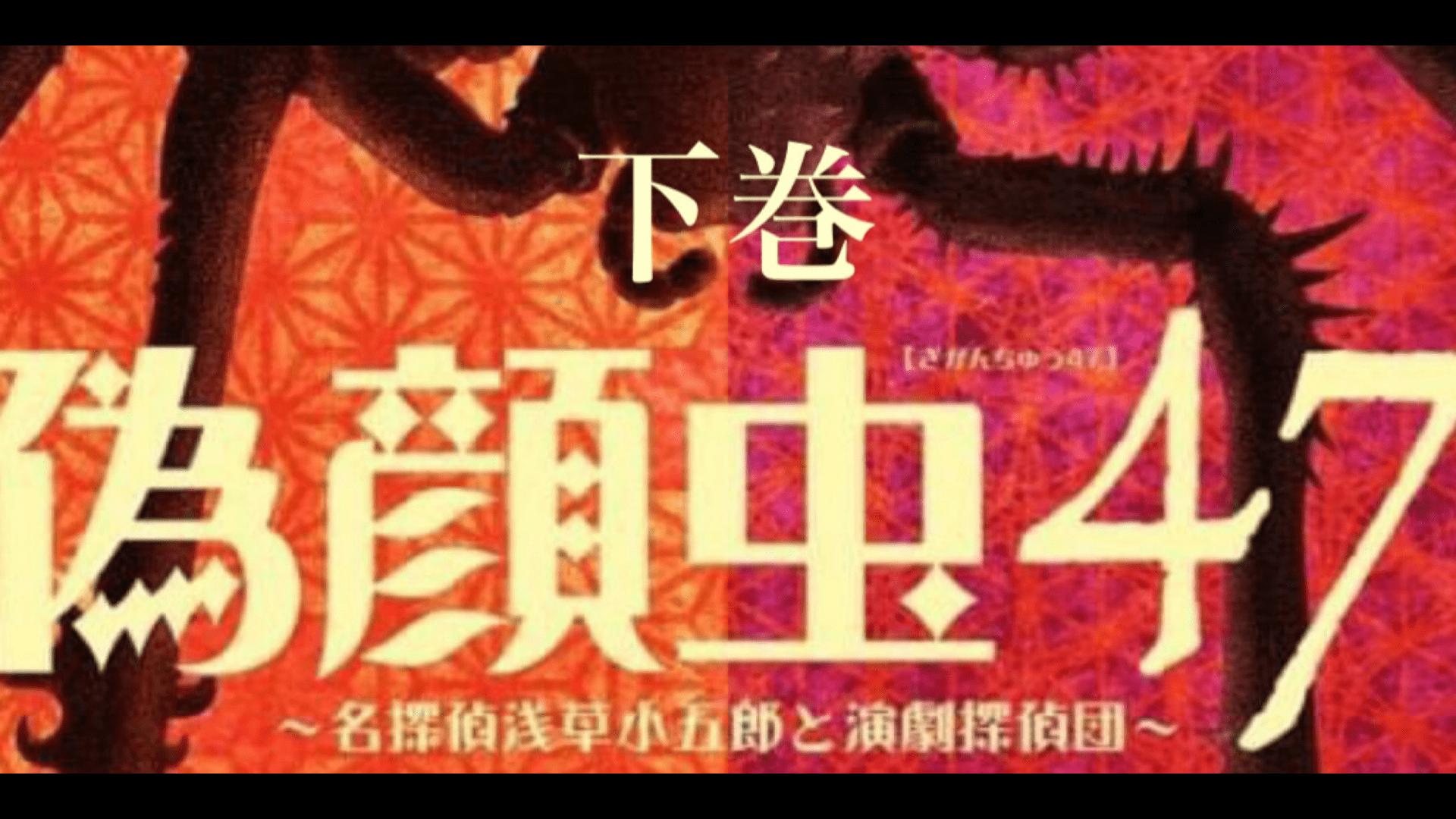 偽顔虫47 下巻「霊魂拡散の段〜ゴースト軍曹の復活に踊る虫酸夫人〜」