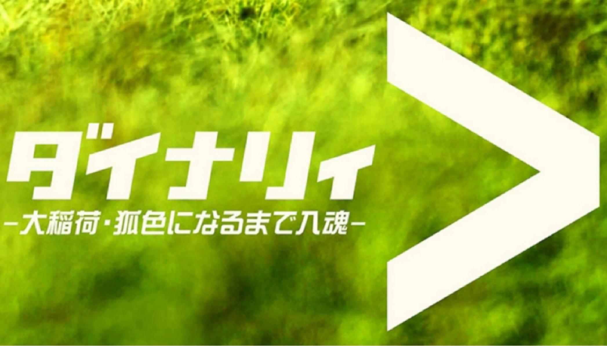 >(ダイナリィ)〜大稲荷・狐色になるまで入魂
