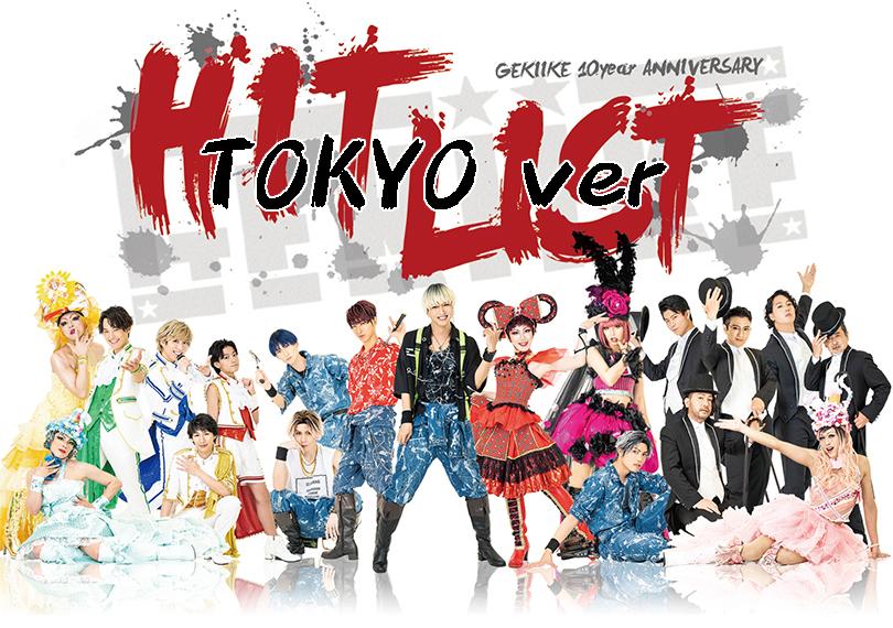 HIT LIST 東京公演版