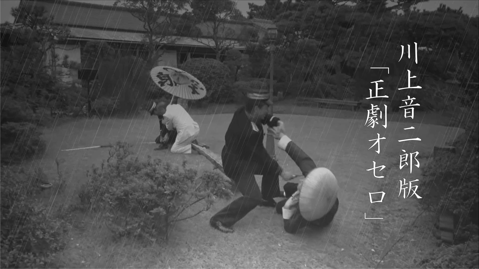 川上音二郎版「正劇オセロ」
