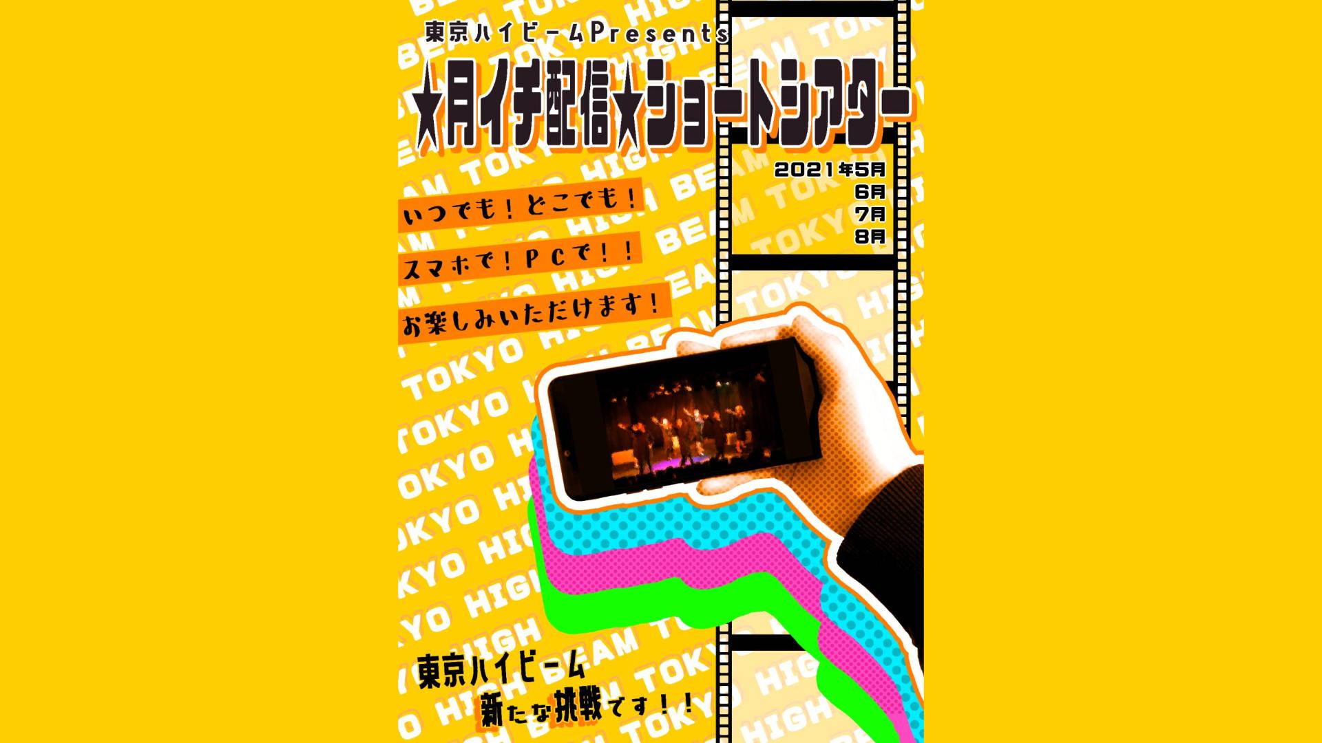 東京ハイビームPresents☆月イチ☆配信ショートシアター  8月配信作品「ゴーストよ、こんにちわ」