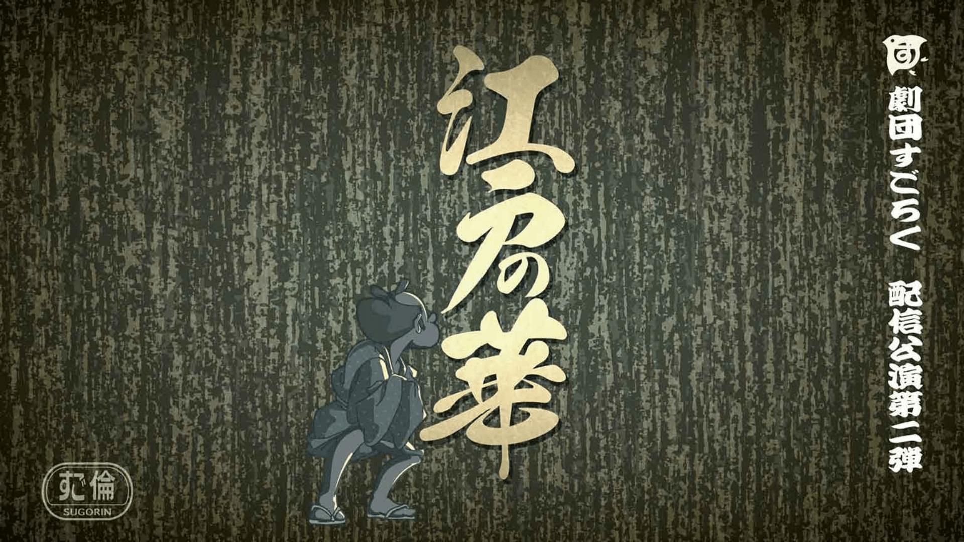 江戸の華〜文七元結より〜