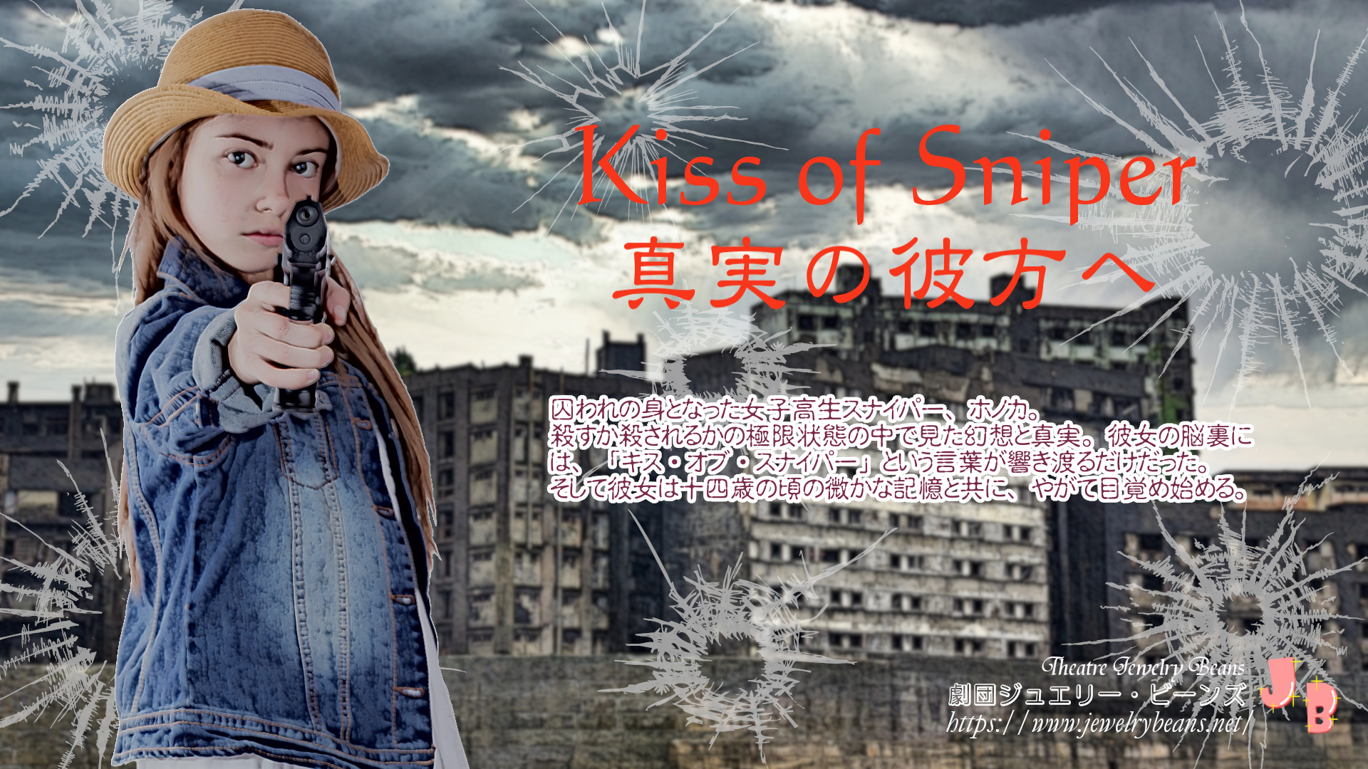 Kiss of Sniper 真実の彼方へ