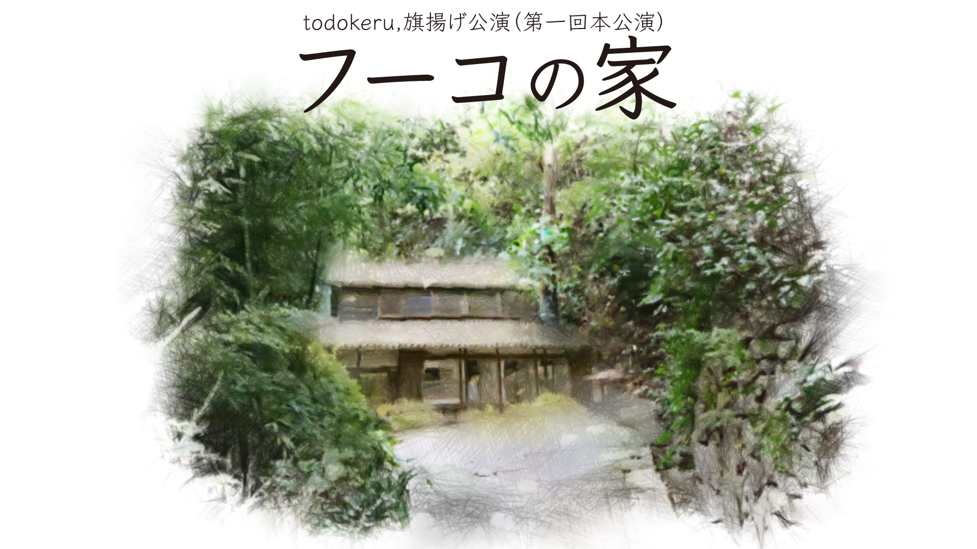 (全景映像)フーコの家