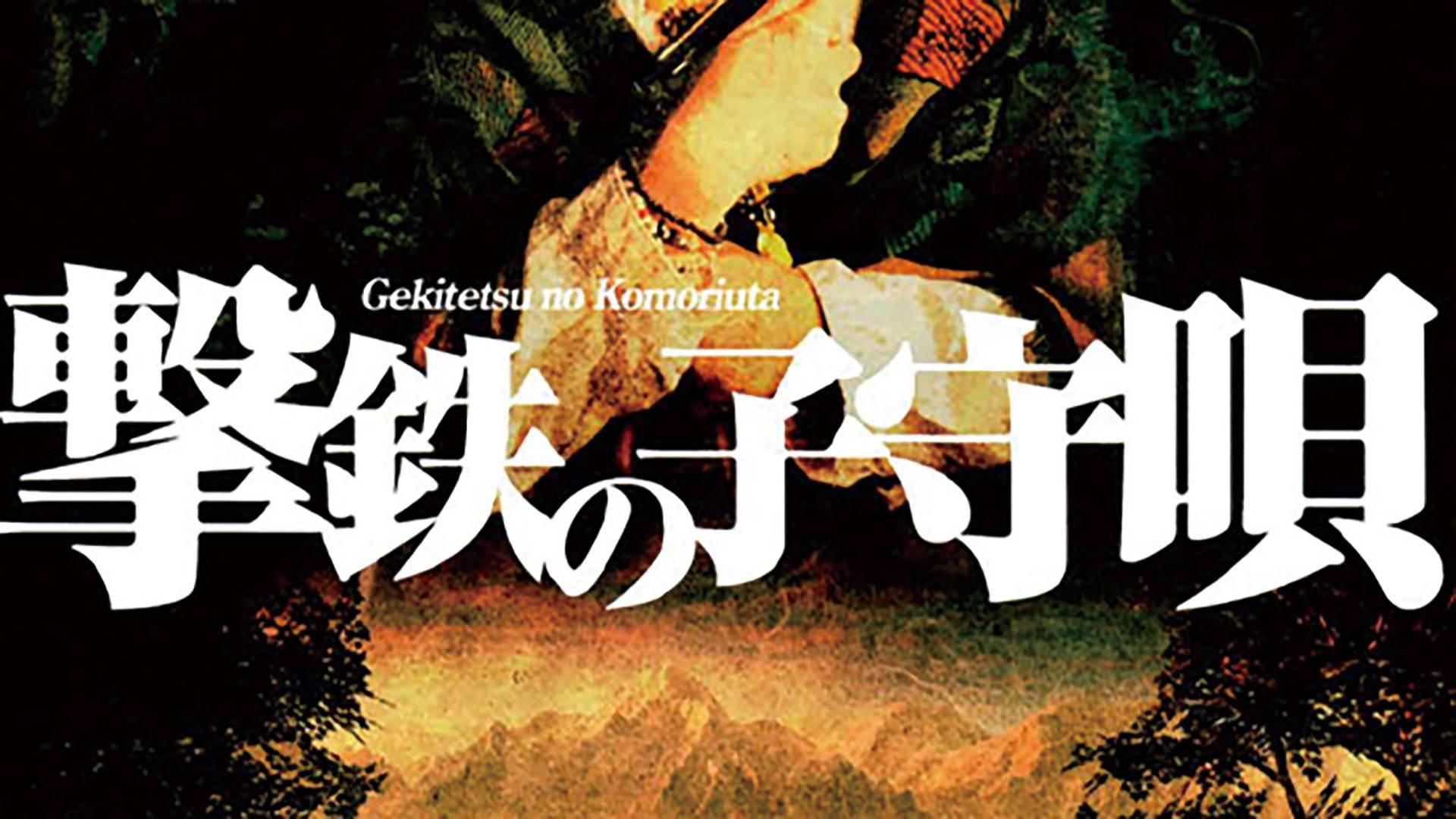 撃鉄の子守唄 2007年初演