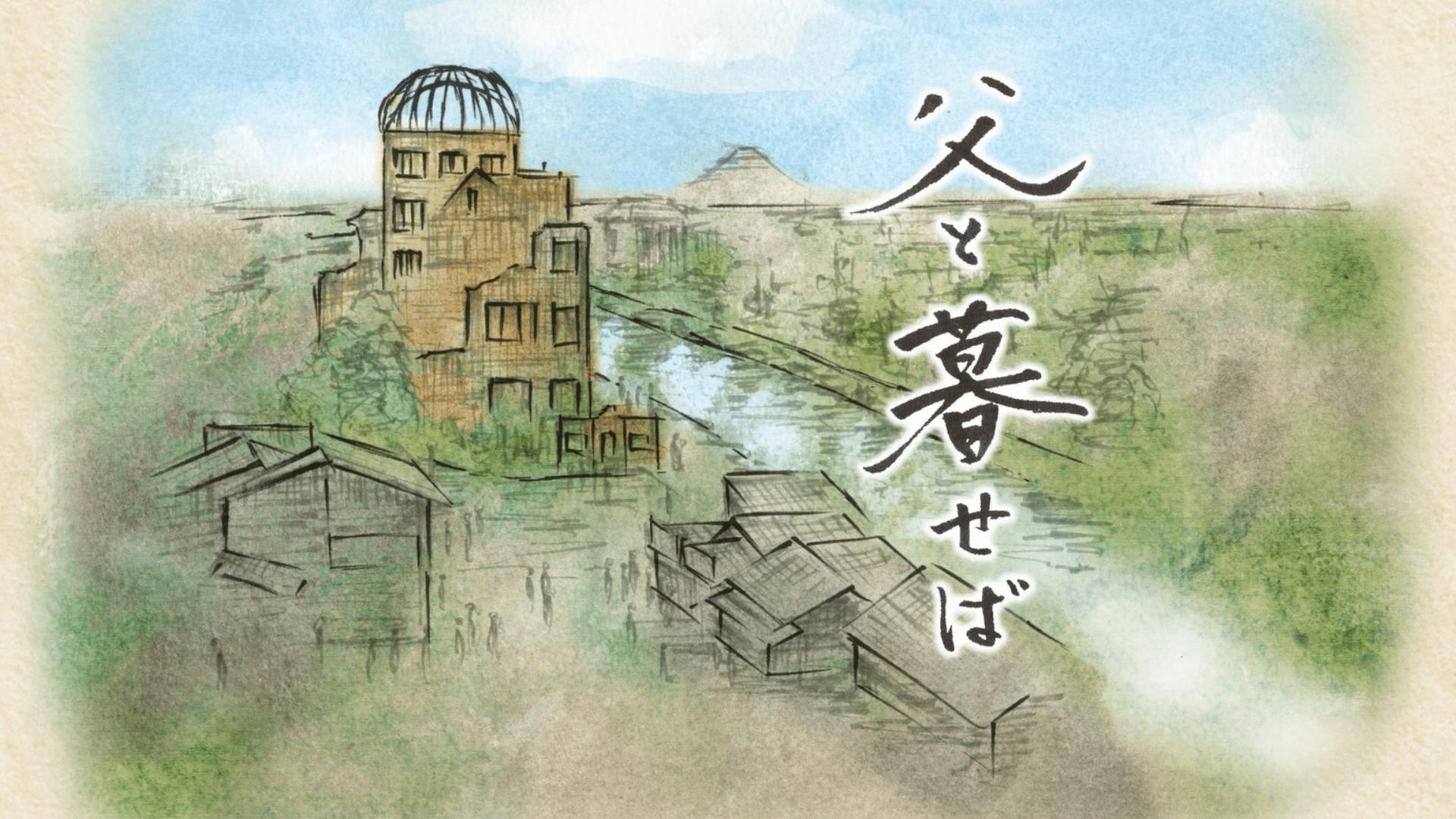 (朗読作品)新劇「父と暮せば」 第1幕