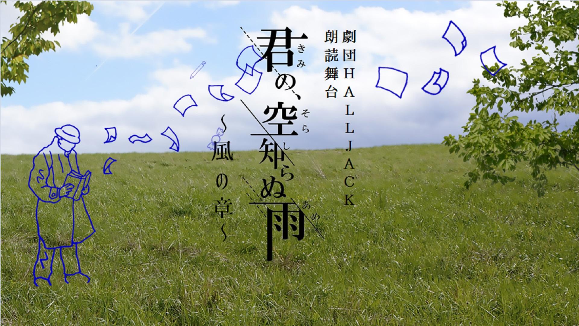 朗読舞台「君の、空知らぬ雨~風の章~」
