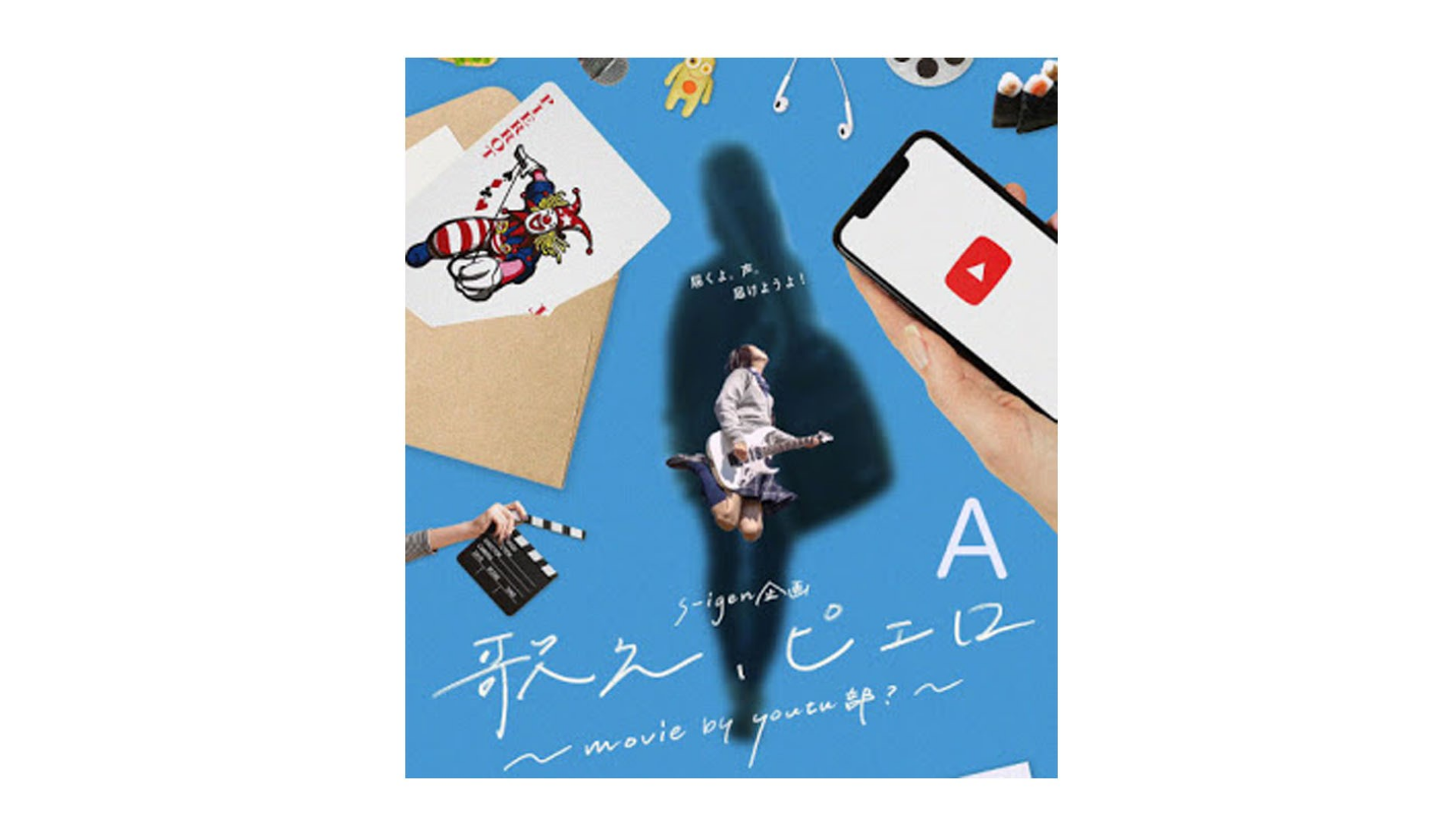 S-igen企画旗揚げ公演「歌え、ピエロ~movie by youtu部~」Aキャスト