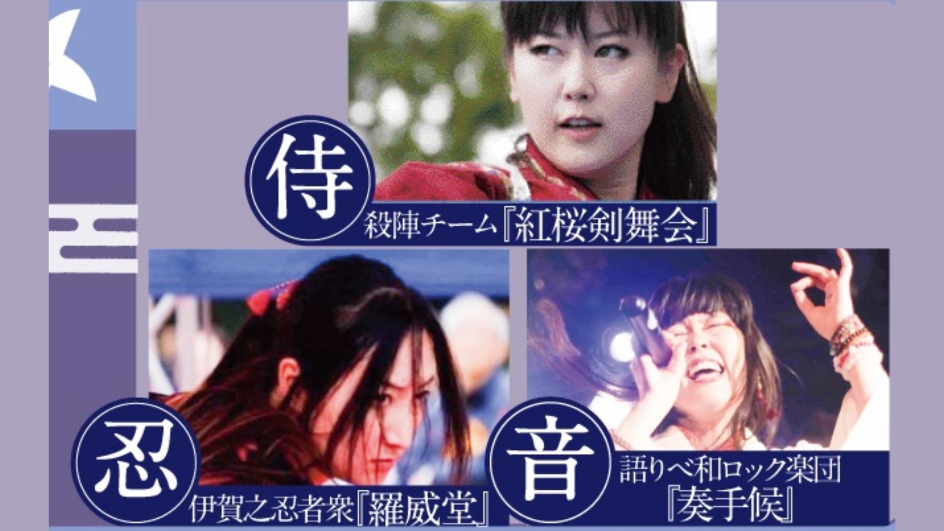 羅威堂×紅桜剣舞会×奏手候2021年5月合同公演